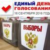 Выборы 18 сентября 2016 года.jpg